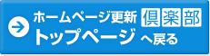 ホームページ更新倶楽部トップページへ戻る