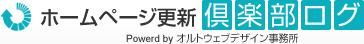 ホームページ更新倶楽部ログ