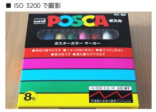 ISO3200で撮影写真
